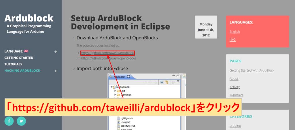 Ardublock GitHub