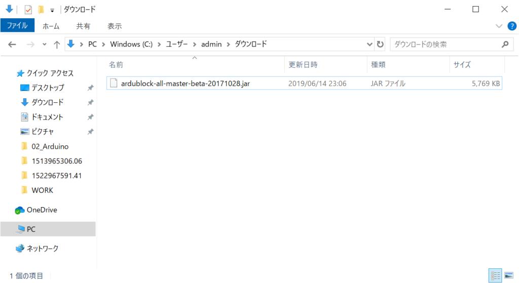Ardublock ダウンロードファイル 移動 コピー