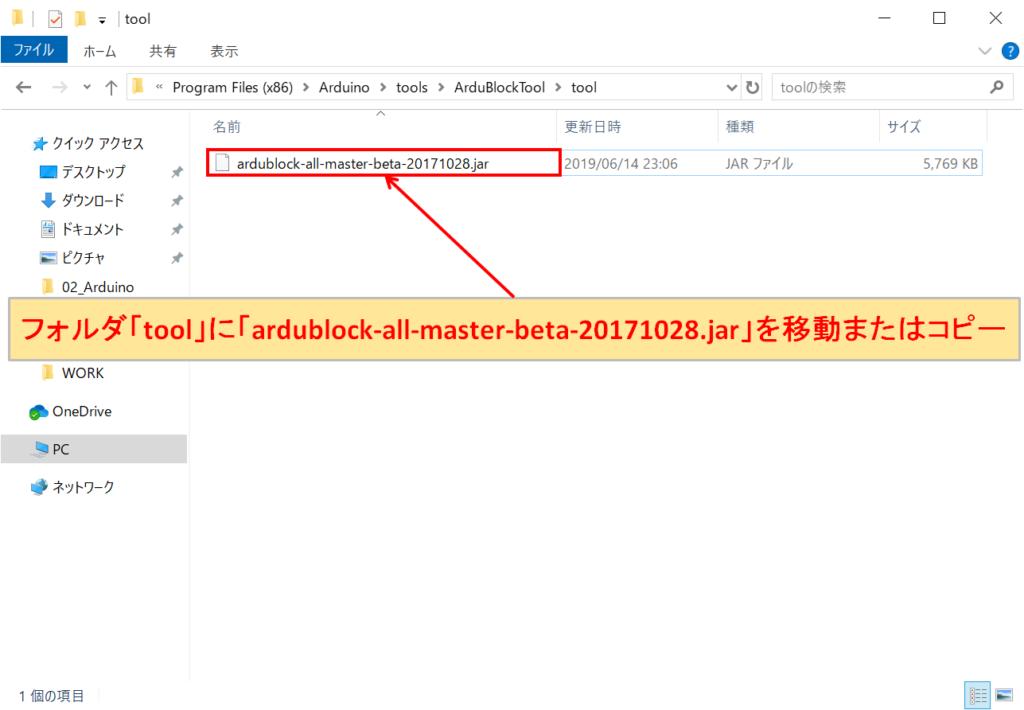 Ardublock tool ardublock-all-master-beta-20171028.jar 移動 コピー