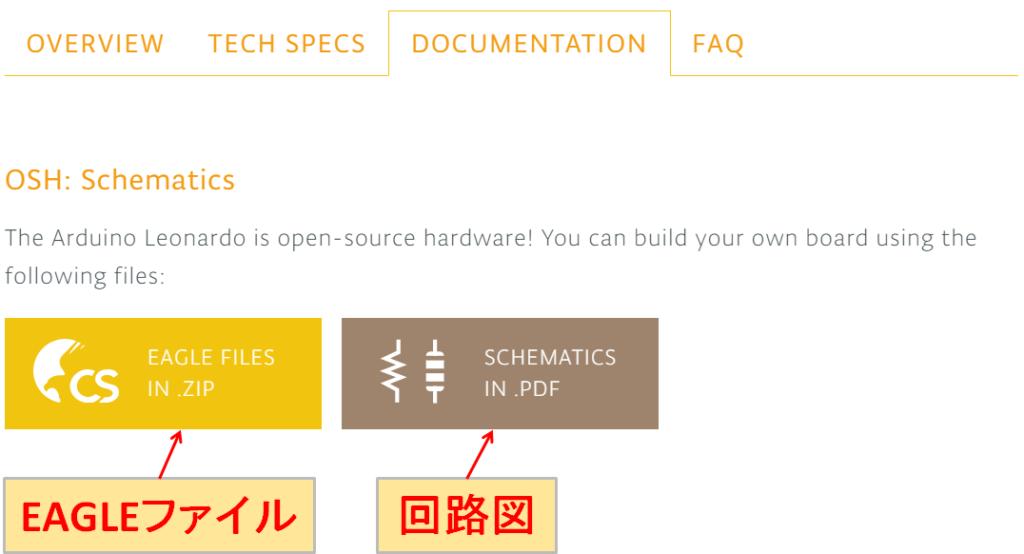 Arduino Leonardo EAGLEファイル 回路図 ダウンロード