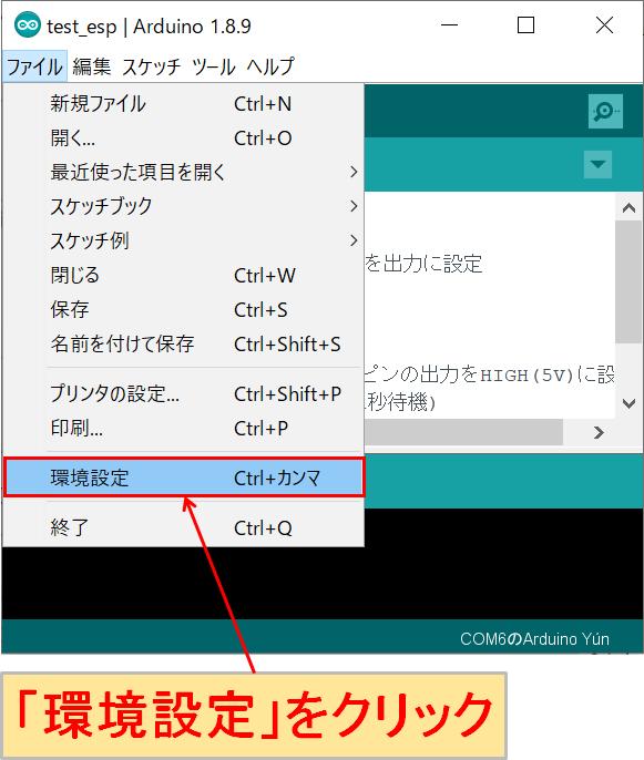 Arduino IDE 環境設定