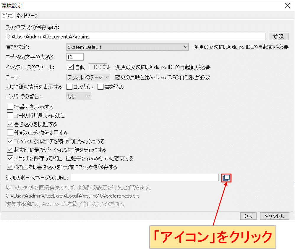 Arduino IDE 環境設定 追加のボードマネージャのURL