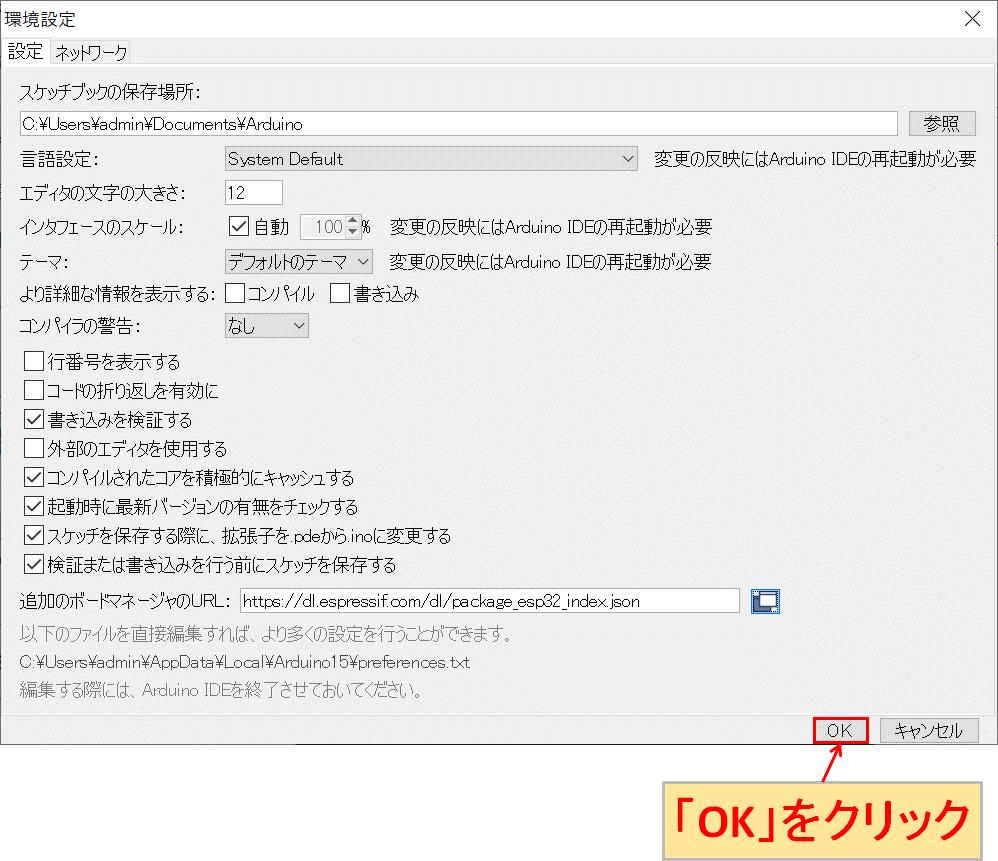 Arduino IDE 環境設定 OK