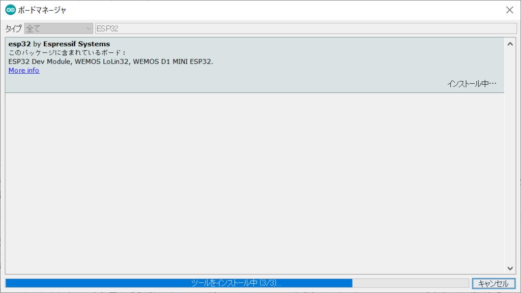 Arduino IDE esp32 by Espressif Systems インストール