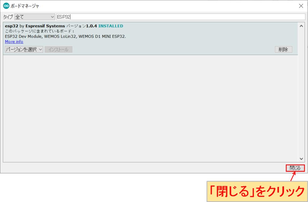 Arduino IDE esp32 by Espressif Systems インストール 完了