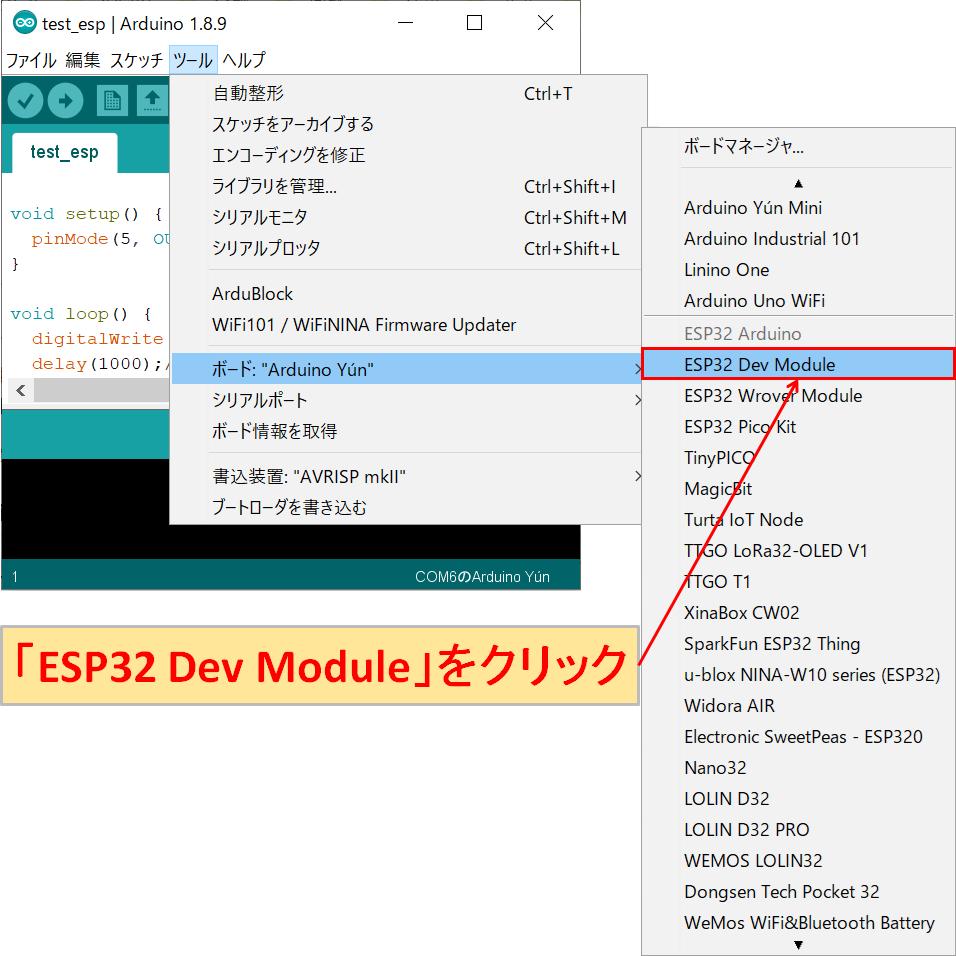 Arduino IDE ボード: ESP32 Dev Module