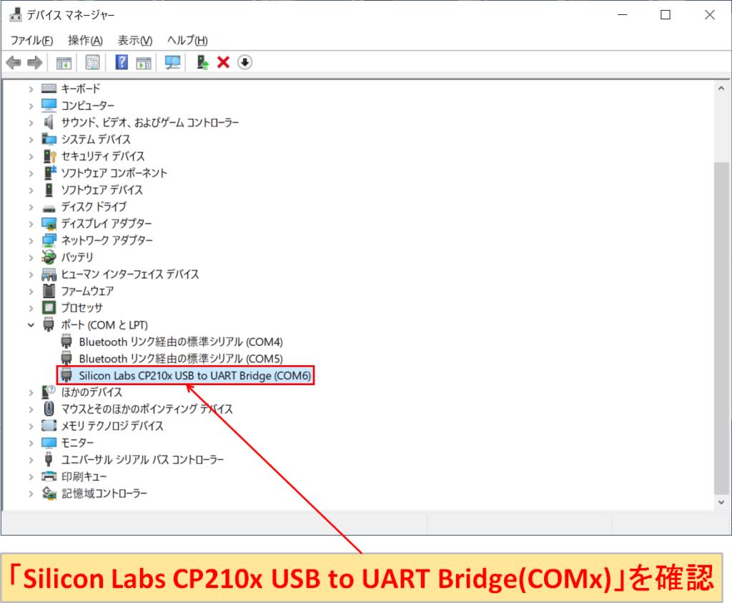 デバイスマネージャー Silicon Labs CP210x USB to UART Bridge