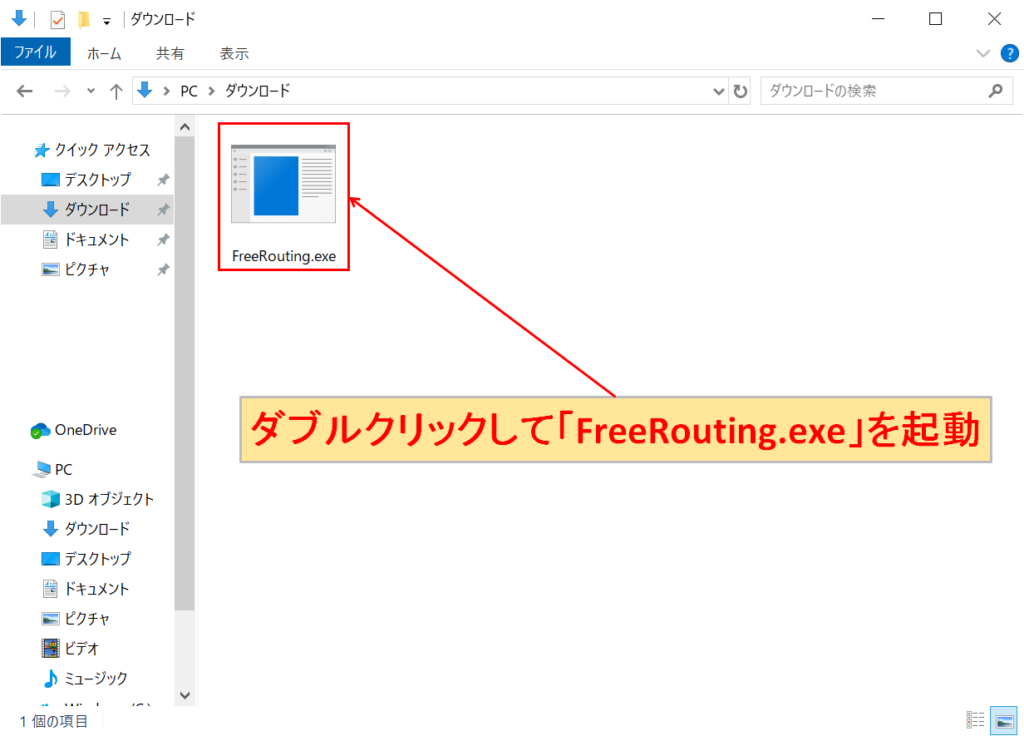FreeRouting.exe 起動