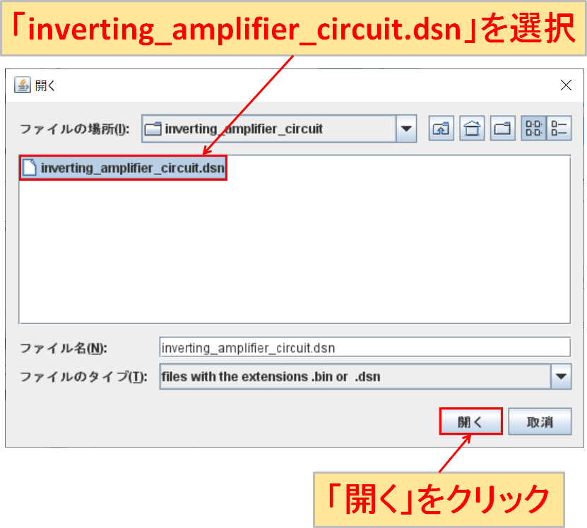 inverting_amplifier_circuit.dsn 選択 開く