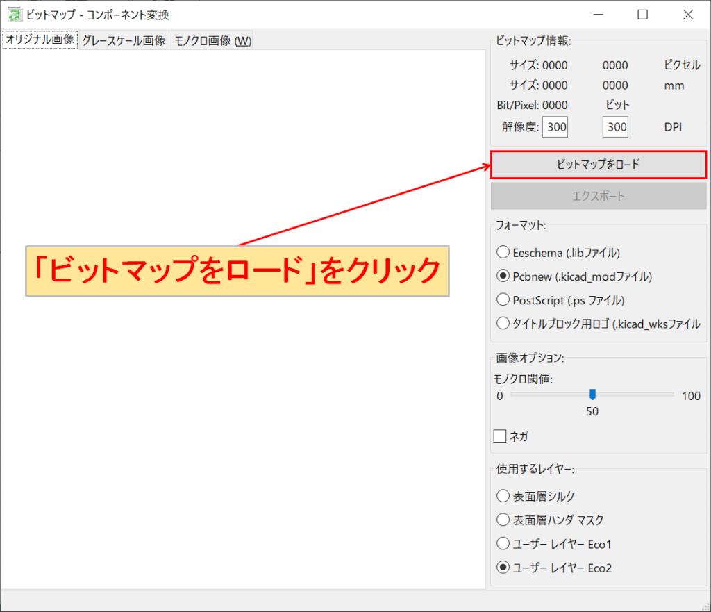 KiCad Bitmap2Component ビットマップをロード