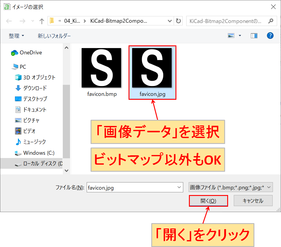KiCad Bitmap2Component 画像データ選択