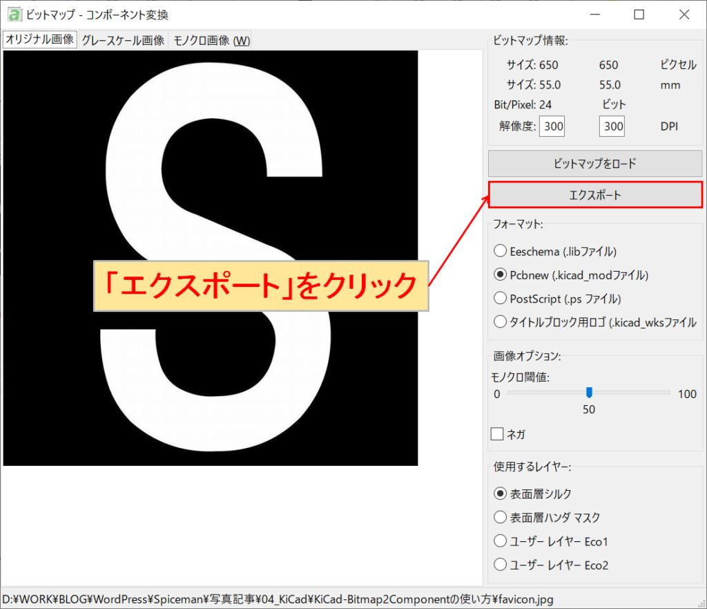 KiCad Bitmap2Component エクスポート