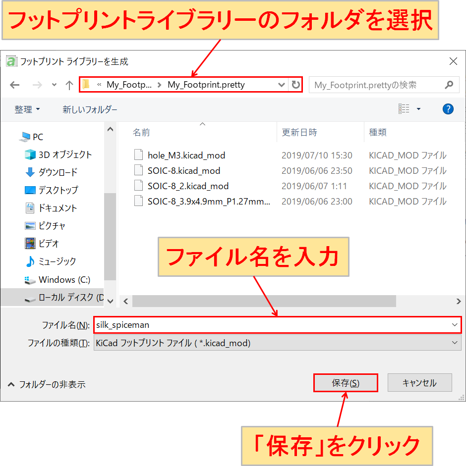 KiCad Bitmap2Component フットプリントライブラリーを生成 保存