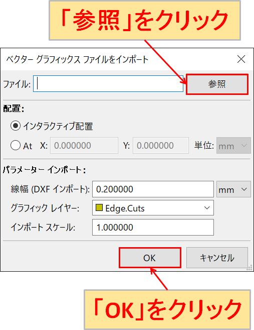 KiCad ベクターグラフィックスファイルをインポート DXFファイル 選択