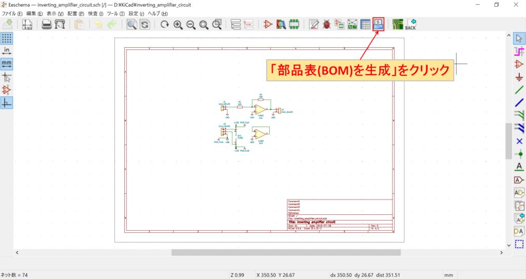 KiCad Eeschema 部品表(BOM)を生成