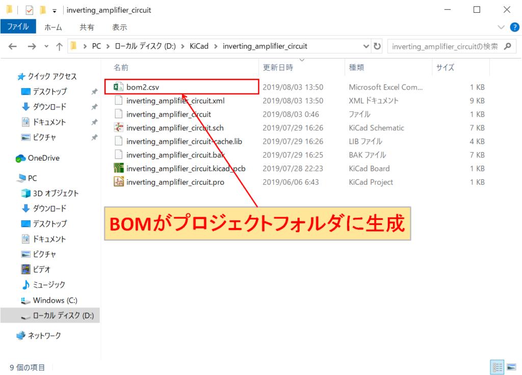 KiCad Eeschema 部品表(BOM) プロジェクトフォルダ内 生成