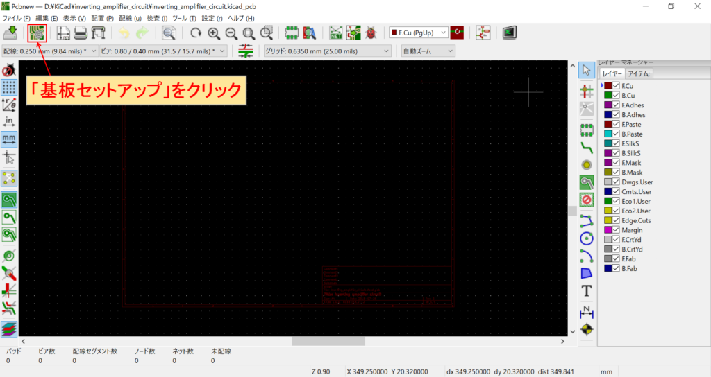 KiCad Pcbnew 基板セットアップ