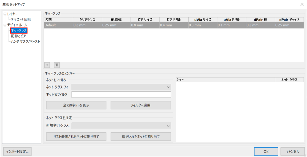 KiCad Pcbnew 基板セットアップ ネットクラス