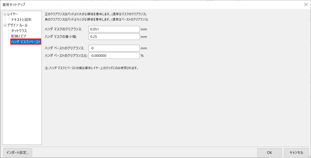 KiCad Pcbnew 基板セットアップ ハンダマスク/ペースト