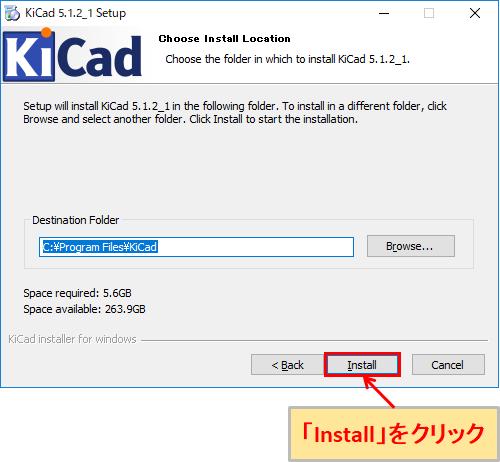 KiCad インストール