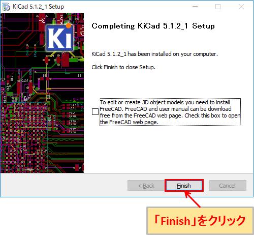 KiCad インストール完了