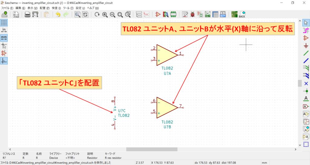 KiCad Eeschema TL082 水平(X)軸に沿って反転