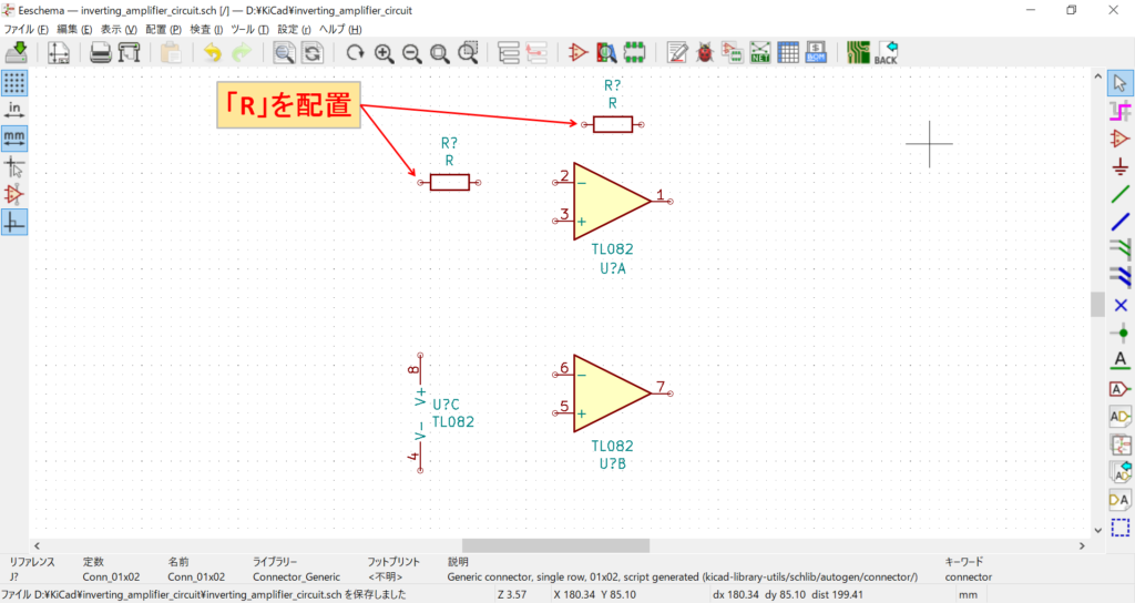 KiCad Eeschema 回路図シンボル 抵抗 配置