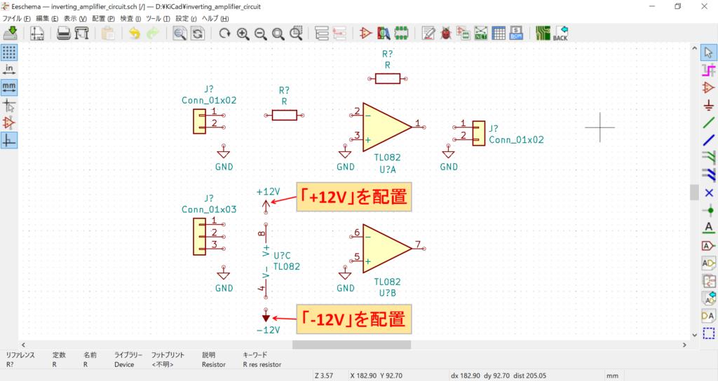 KiCad Eeschema 電源ポート +12V 配置
