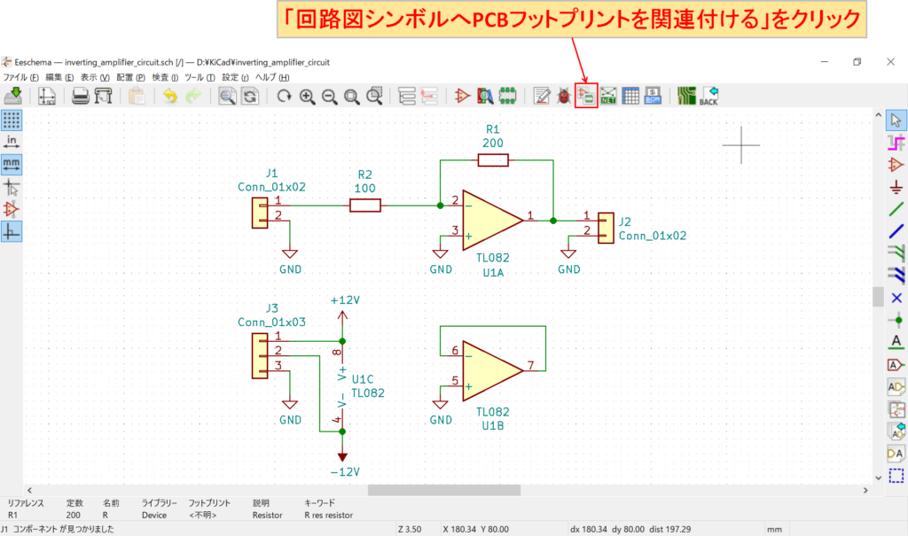 KiCad Eeschema 回路図シンボルへPCBフットプリントを関連付ける