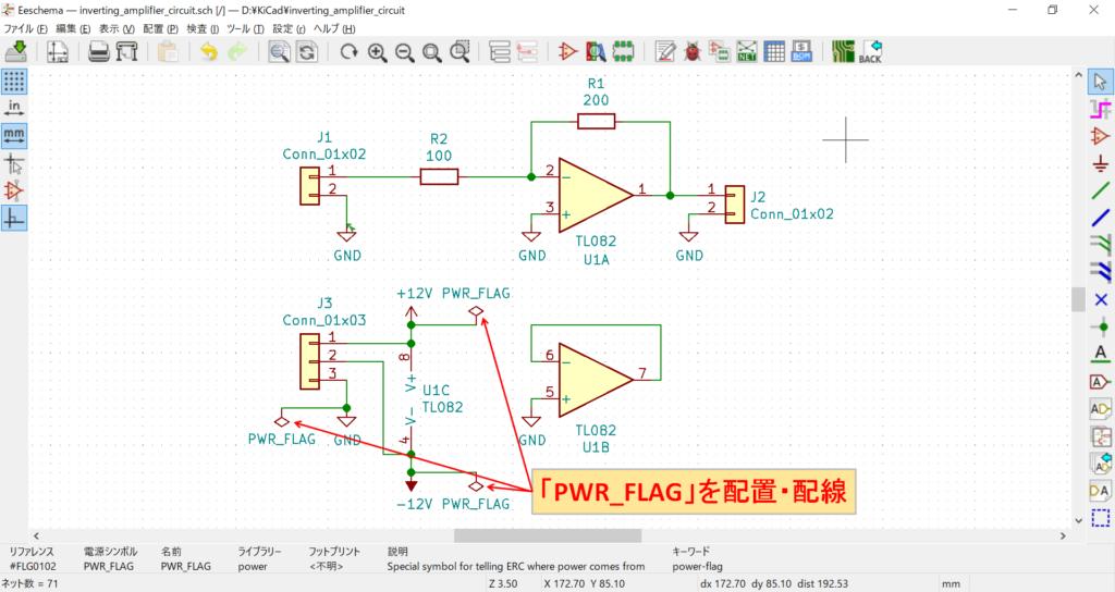 KiCad Eeschema PWR_FLAG 配置 配線