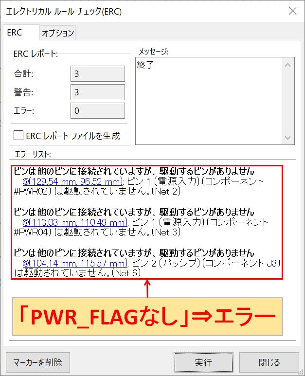 KiCad Eeschema エレクトリカルルールチェック(ERC) PWR_FLAG エラー