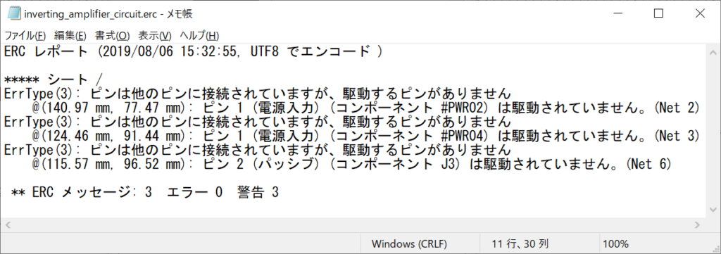 KiCad Eeschema ERC(エレクトリカルルールチェック)  ERCレポートファイル 開く