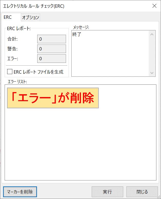 KiCad Eeschema ERC(エレクトリカルルールチェック) エラー削除