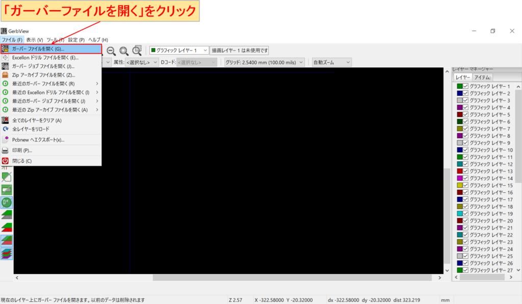KiCad GerbView ガーバーファイルを開く