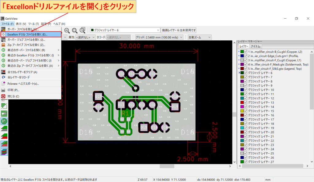 KiCad GerbView Excellonドリルファイルを開く