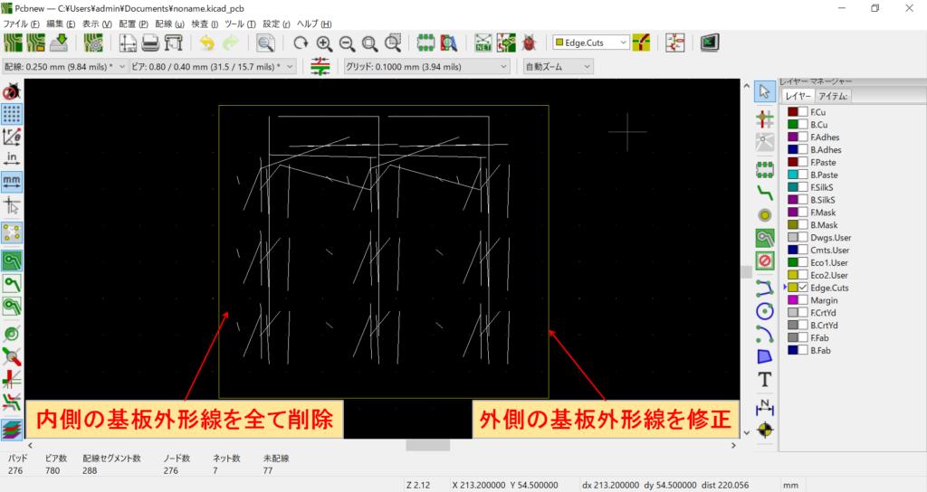 KiCad Pcbnew 内側の基板外形線を全て削除 外側の基板外形線を修正