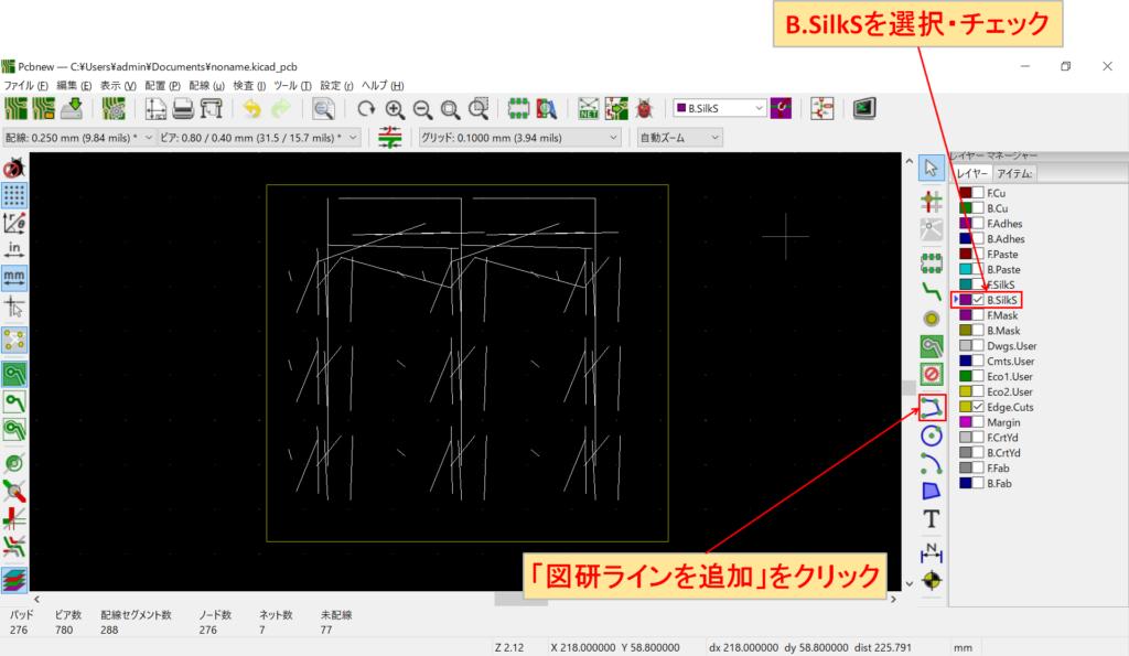KiCad Pcbnew B.SilkSを選択 図形ラインを追加