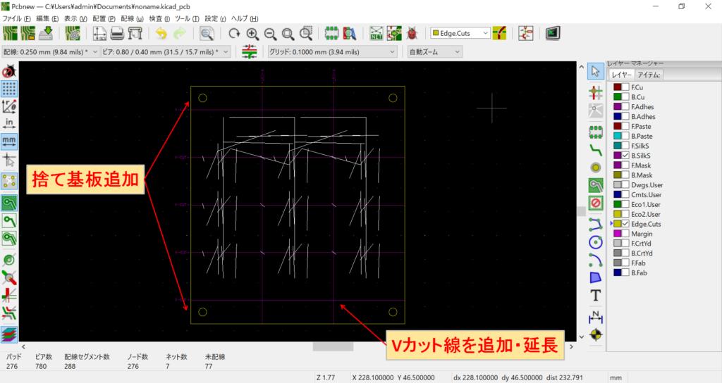 KiCad Pcbnew 捨て基板を追加 基板外形とVカット線を修正・追加