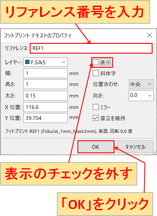 KiCad Pcbnew フットプリントテキストのプロパティ 設定