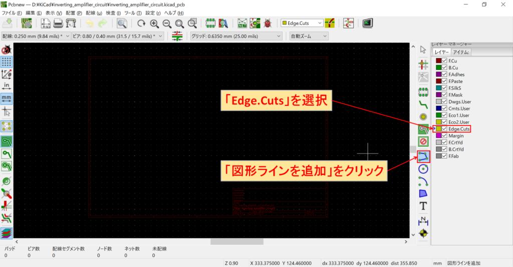 KiCad Pcbnew Edge.Cuts 図形ラインを追加