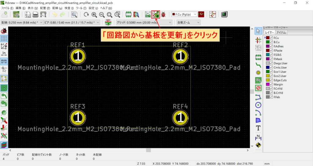 KiCad Pcbnew 回路図から基板を更新