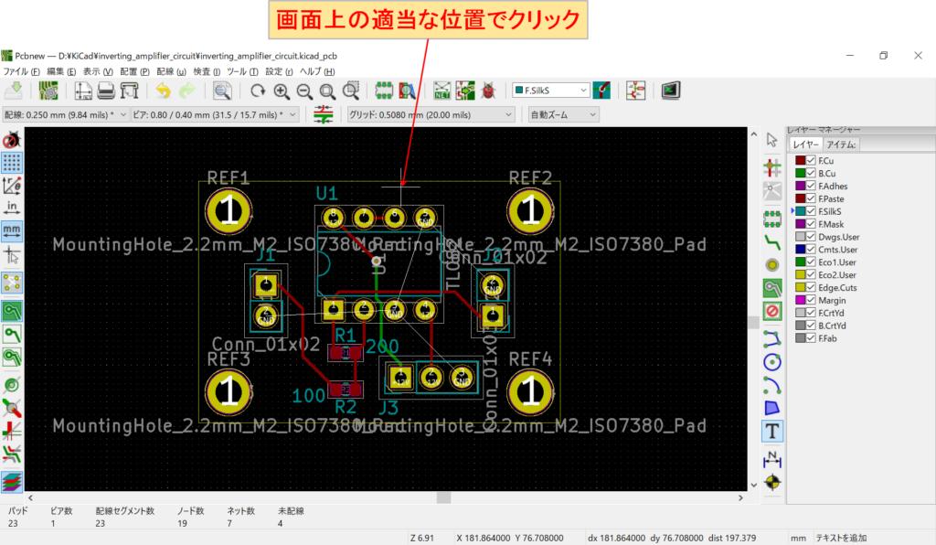 KiCad Pcbnew 追加シルク 適当な位置でクリック