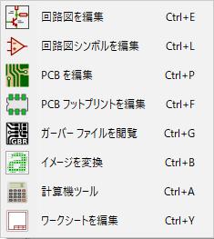 KiCad メニューバー ツール