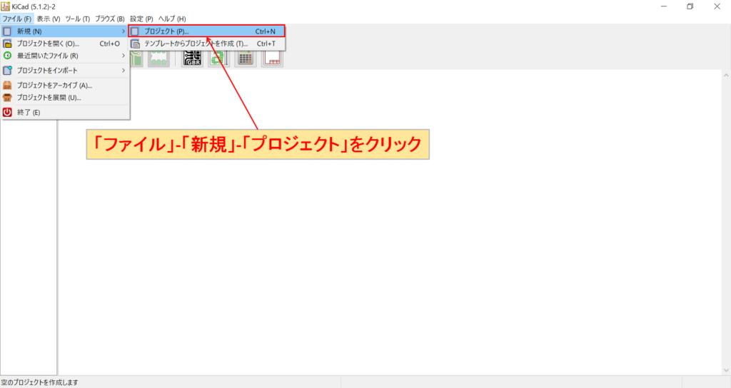 KiCad 新規プロジェクト作成