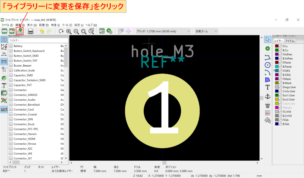 KiCad フットプリントエディター  ライブラリーに変更を保存
