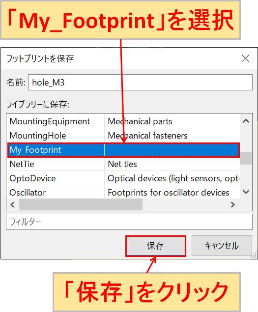 KiCad フットプリントライブラリ 保存
