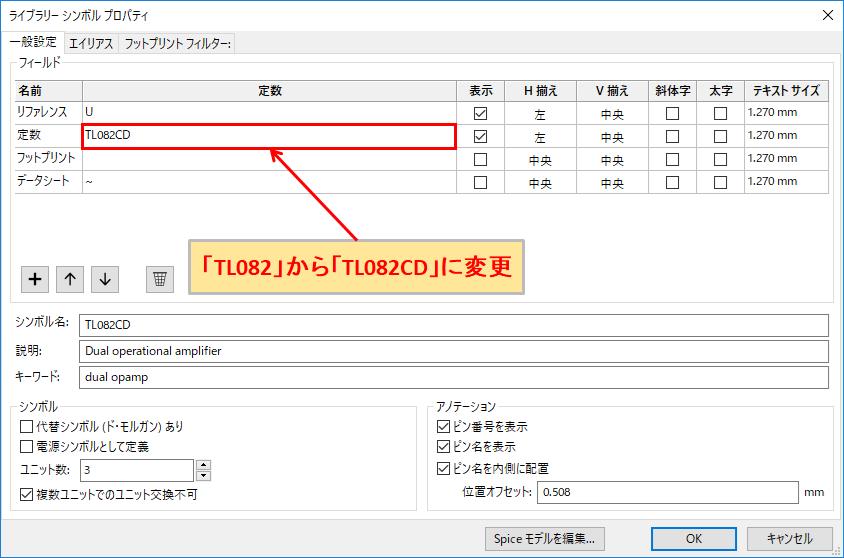 KiCad ライブラリーシンボルプロパティ 定数変更