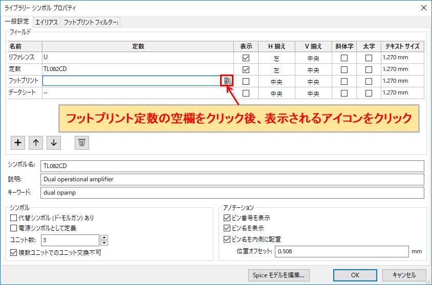 KiCad ライブラリーシンボルプロパティ フットプリントの定数