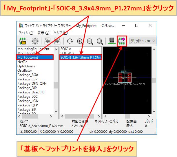 KiCad フットプリントライブラリーブラウザー 基板へフットプリントを挿入