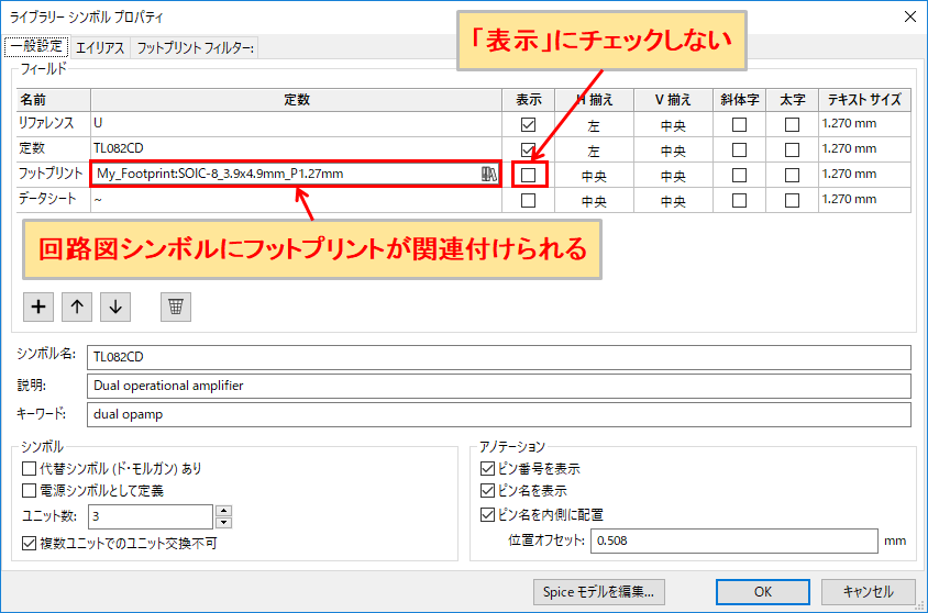KiCad ライブラリーシンボルプロパティ 回路図シンボルにフットプリントが関連付け
